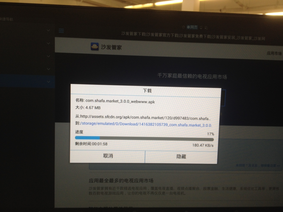 天猫魔盒魅族专版怎么通过浏览器安装第三方应用教程