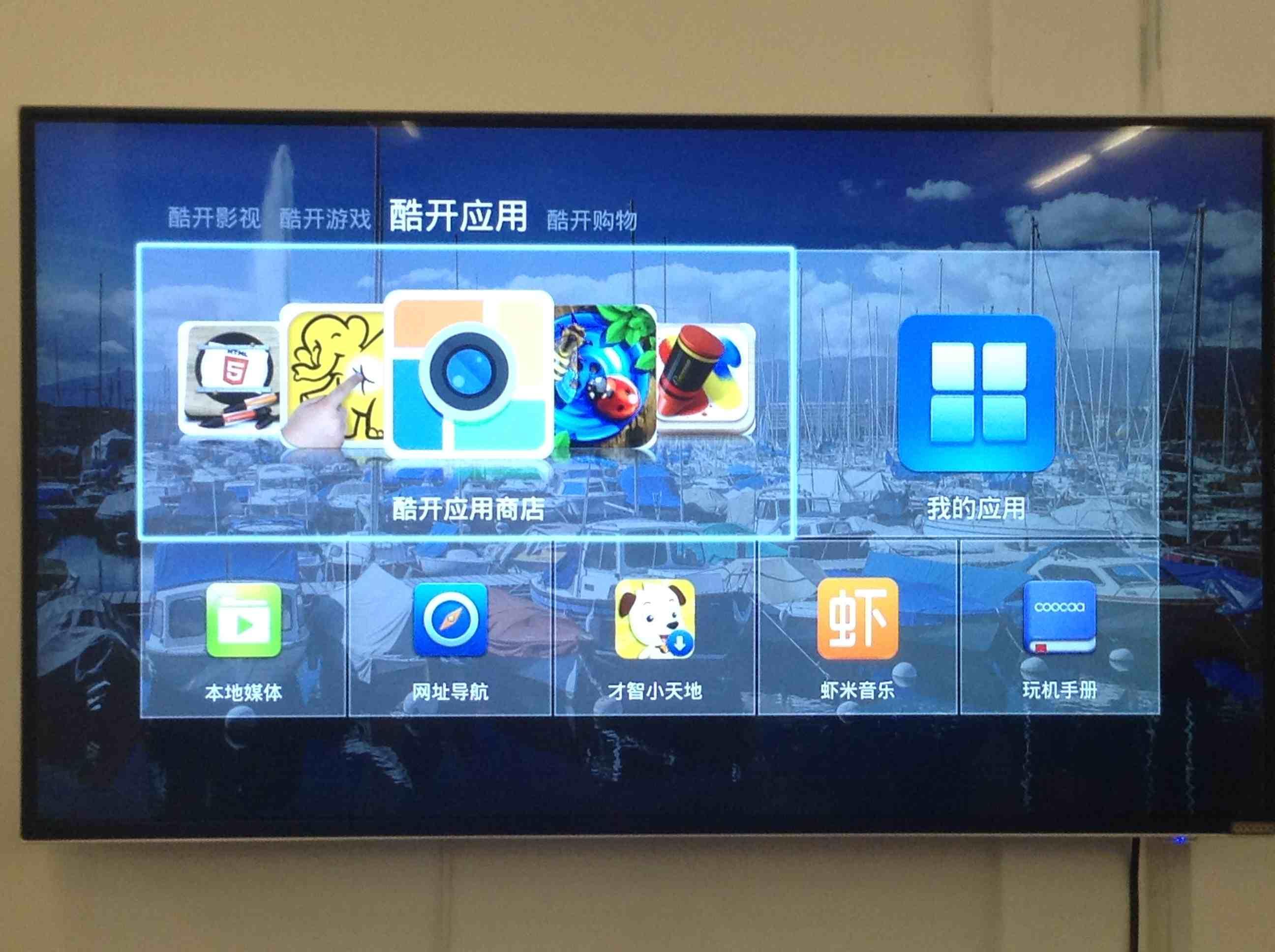 酷开K65智能电视如何通过U盘安装第三方电视应用,看直播视频