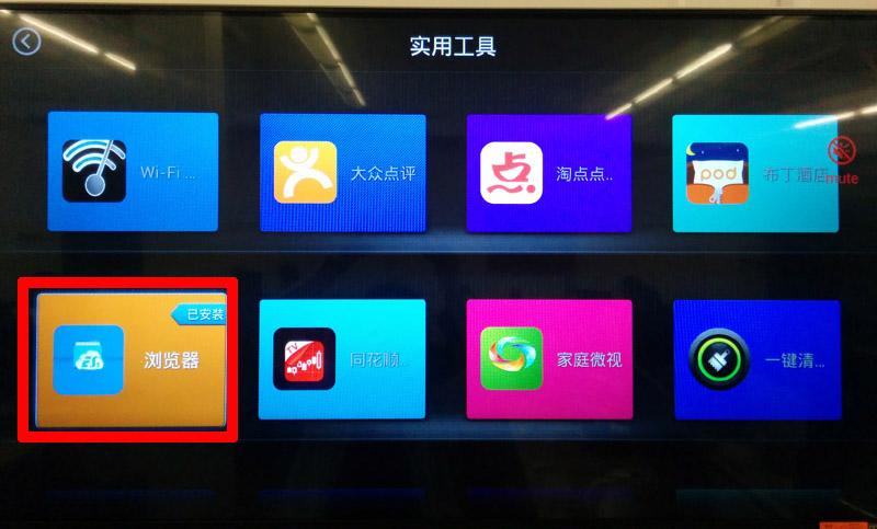 酷开T55 OLED智能电视如何通过U盘安装第三方应用,玩电视游戏