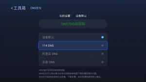 DNS优化界面